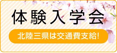 体験入学会 北陸三県は交通費支給!